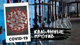 COVID-19 Кальян и кальянные - Коронавирусная инфекция как забить кальян?