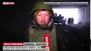 Бойцы ВСУ массово сдаются в плен в Дебальцеве. Новости Украины сегодня 17.02.2015.