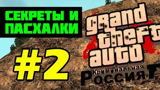 ОРМ GTA Криминальная Россия beta 2. Секреты и тайны (выпуск 2).