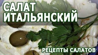 Рецепты салатов. Салат Итальянский в мультиварке простой рецепт приготовления