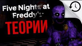 - Теории и Факты игры Five Nights At Freddy s 2 2