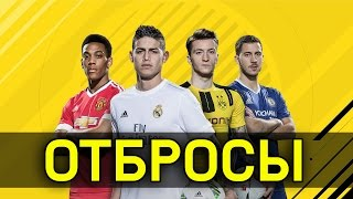 FIFA 17 - ОТБРОСЫ #4