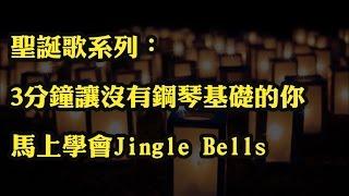聖誕歌鋼琴教學 Jingle Bells