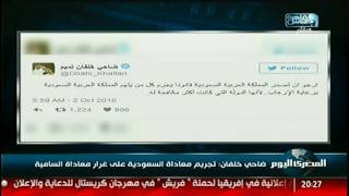 ضاحي خلفان: تجريم معاداة السعودية على غرار معاداة السامية L#Lنشرة_المصرى_اليومL