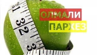 ТЕЗ ОЗИШ ОЛМАЛИ ПАРХЕЗ 🍏 Яблочная диета