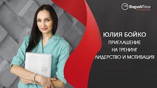 """Юлия Бойко приглашает на тренинг """"Лидерство и мотивация"""""""