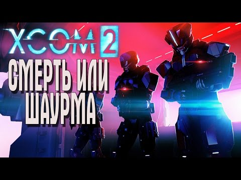 XCOM 2 СТРИМ ФИНАЛ СМЕРТЬ ИЛИ ШАУРМА