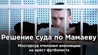 Суд решил оставить Мамаева в СИЗО
