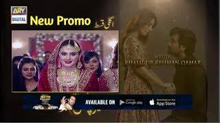 Meray Paas Tum Ho Episode 17 and 18 New Promo Ary Digital Drama