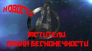 НОВАЯ ИНФОРМАЦИЯ О ВОЙНЕ БЕСКОНЕЧНОСТИ!