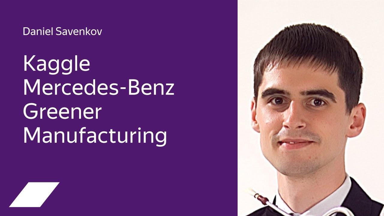Kaggle gold medal solution: Mercedes-Benz Greener Manufacturing — Daniel  Savenkov [Eng subtitles]