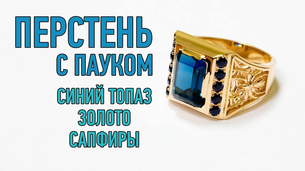 Печатки с сапфирами на заказ в москве. В ювелирной мастерской nota-gold вы можете купить готовое ювелирное изделие или заказать изготовление по фото, эскизу из своего золота и серебра.