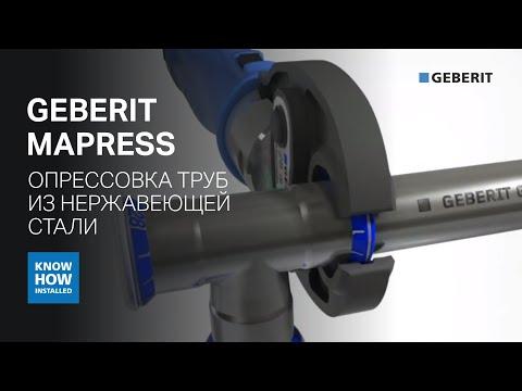 Трубы Geberit Mapress из нержавеющей стали. Демонстрация пресс-соединений.