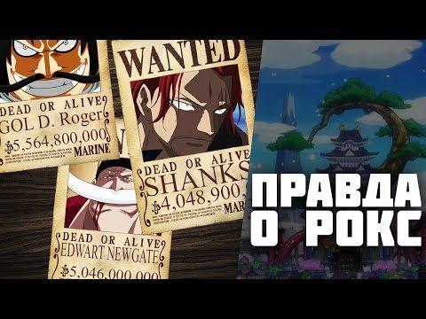 НАГРАДА РОДЖЕРА   НАГРАДА ЙОНКО    ПРАВДА  О РОКС   Ван Пис 957 обзор / One Piece