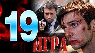 Игра 19 серия - криминальный сериал
