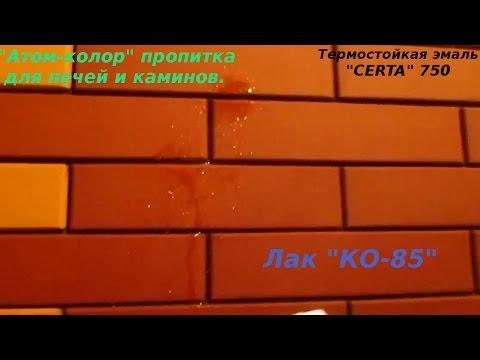 Термостойкая краска, лак, пропитка для печей (Ижевск).