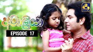 AMALIYA Episode 17 || අමාලියා II 01st Aug 2020 Thumbnail