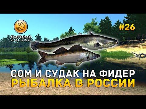 Сом и Судак на Фидер. Рыбалка в России - TheFisher Online #26