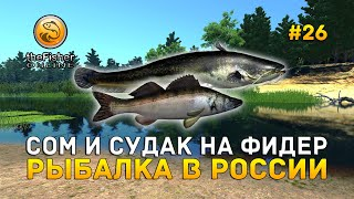 Сом и Судак на Фидер Рыбалка в России theFisher Online 26