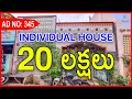 Gambar cover House For Sale | Individual House For Sale In Vijayawada | 20 Lakhs Only.