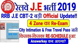 RRB JE CBT-2 बड़ी Official Update! 4 Zone ka RE-EXAM | Schedule & City Intimation, Answerkey कब?