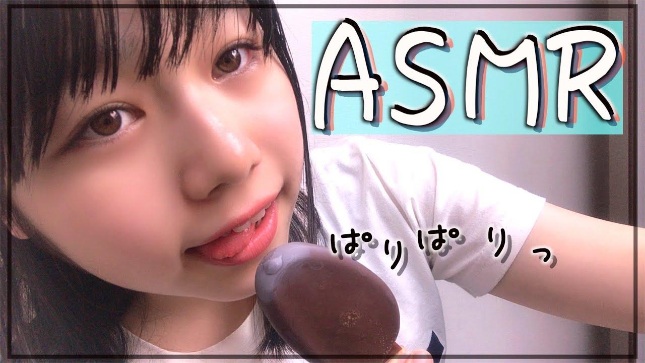 ゆーり〔19〕色々食べてみた🍫🍦【ASMR】【咀嚼音】
