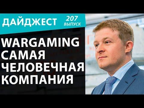 видео: wargaming самая человечная компания. Новостной дайджест №207