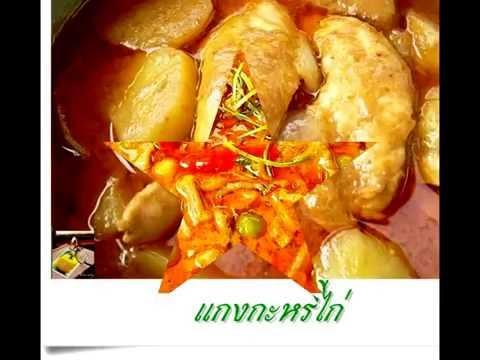 ๕ อันดับแกงไทยชาตินิยม อร่อยที่สุดในโลก