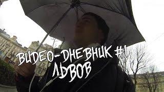 Скучный день во Львове |  Видео-дневник #1