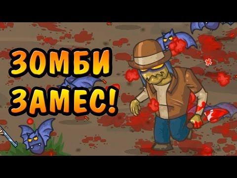 Убивать зомби весело!