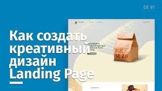 Как создать креативный дизайн лендинга. DE 1