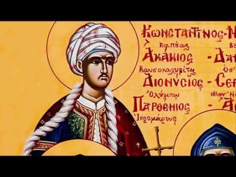 Άγιος Κωνσταντίνος εκ Καππούας