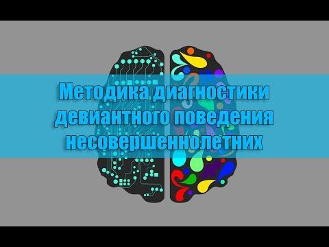 Методика диагностики девиантного поведения несовершеннолетних (Э.В. Леус)