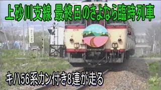 函館本線上砂川支線