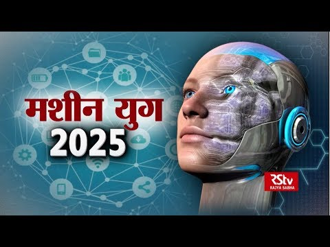 RSTV Vishesh – 18 September, 2018: The Machine Age : 2025  I मशीन युग: 2025