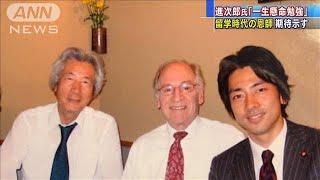 米・コロンビア大学の恩師 小泉大臣の学生時代語る(19/09/23)