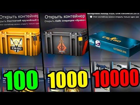 ЧТО ВЫПАДЕТ ИЗ КЕЙСА ЗА 100, 1000 И 10000 РУБЛЕЙ В КС ГО?! (CS:GO)