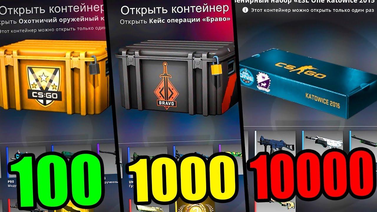 кейсы кс го за 0 рублей