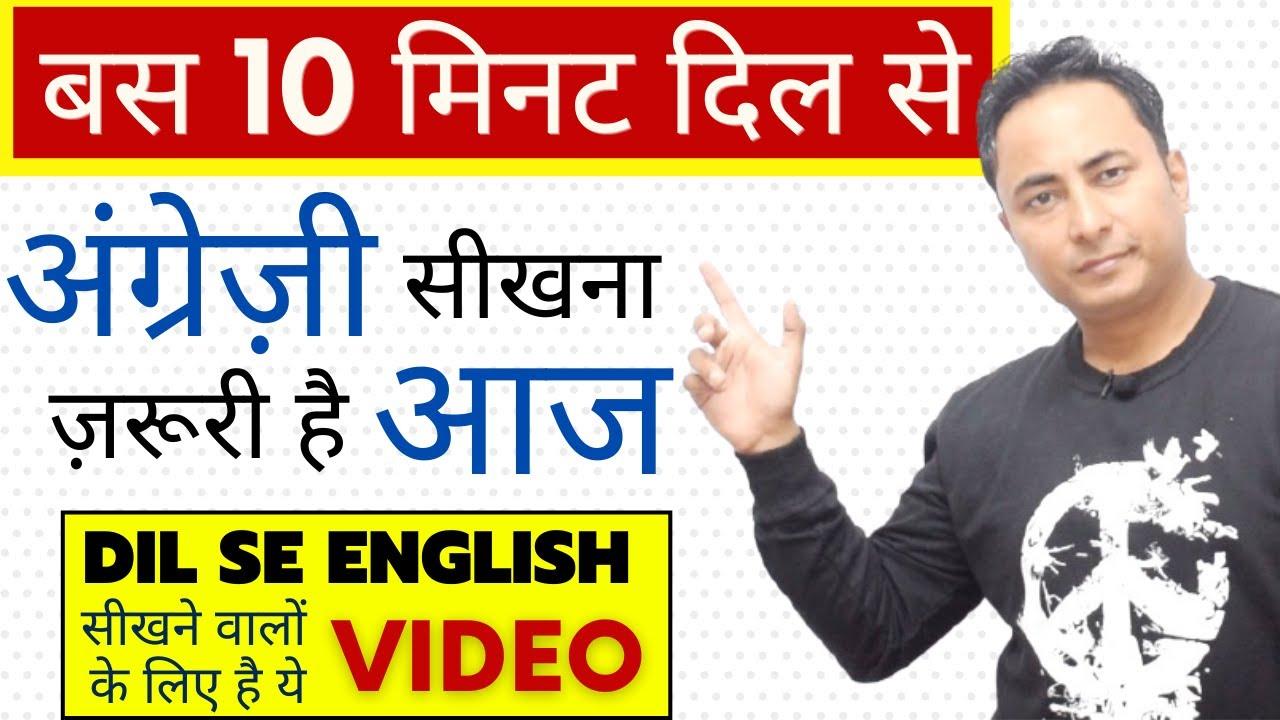 इंग्लिश सीखने के लिए 10 मिनट तो निकालने ही होंगे, वरना मुश्किल है। English Learning Is A Must Today
