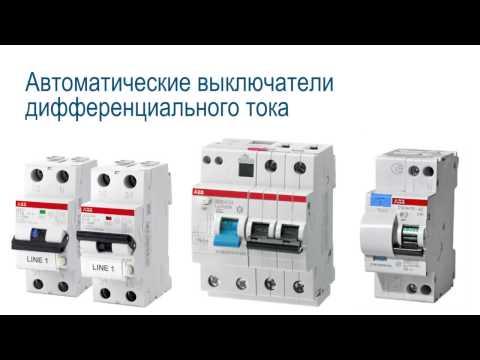 Устройства дифференциального тока АББ