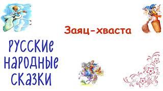Сказка AndquotЗаяц-хвастаandquot - Русские народные сказки - Слушать