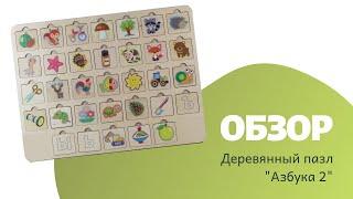 Обзор деревянного пазла для изучения алфавита АЗБУКА 2 | Развивающие пазлы