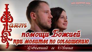 Факт помощи Божией при молитве по соглашению. Семья Евгения и Анны Даниленко