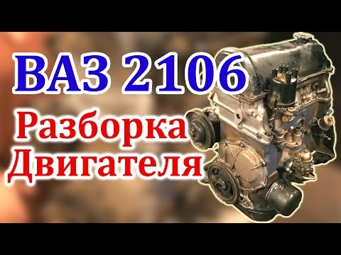 ВАЗ 2106 Разборка Двигателя (Часть 1)