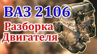 видео Двигатели ВАЗ | Ремонт, тюнинг, неисправности, масло