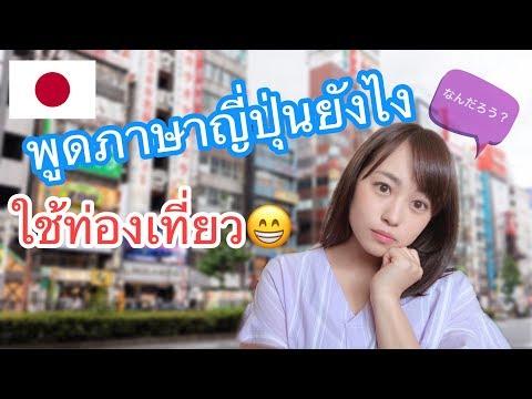 【พูดภาษาญี่ปุ่นยังไง】すぐ使える日本語を教えるよ!Thai to Japanese