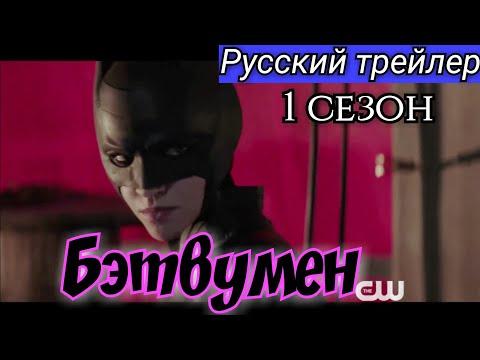 Бэтвумен - Русский трейлер (2019)