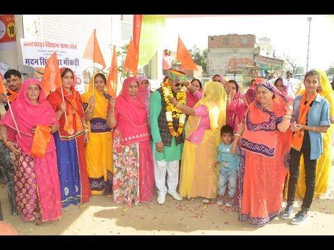 झोटवाड़ा विधानसभा से राजपा के उम्मीदवार मदन सिंह तवर ने किया रोड शो देखिए