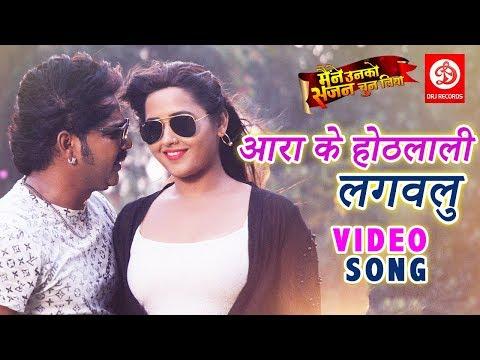 Aara Ke Hothlali Lagawalu | HD Video Song | Pawan Singh , Kajal Raghwani | Bhojpuri Hit Song 2019