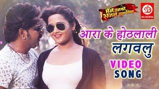 #Pawan Singh # Song | आरा के होठलाली लगवलु | Kajal Raghwani | Bhojpuri Hit Song 2019